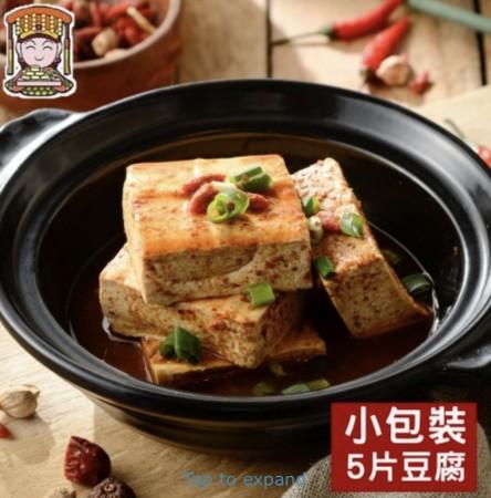 冷藏團購組~麻辣臭豆腐(小包)12入