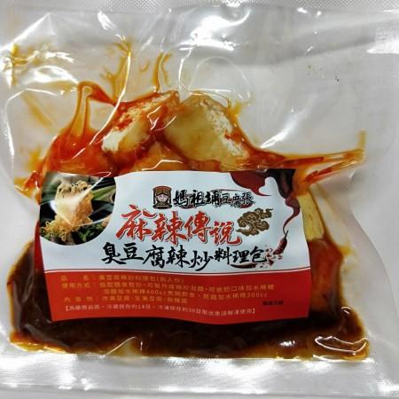 臭豆腐辣炒料理包(130g) 二人份