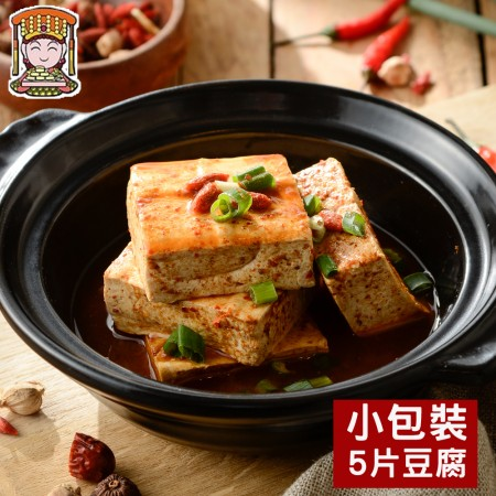 [非基改]麻辣臭豆腐(小包5入)