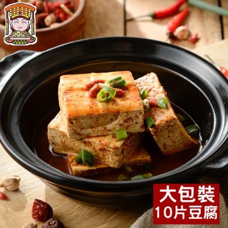 [非基改]麻辣臭豆腐 (大包10入)